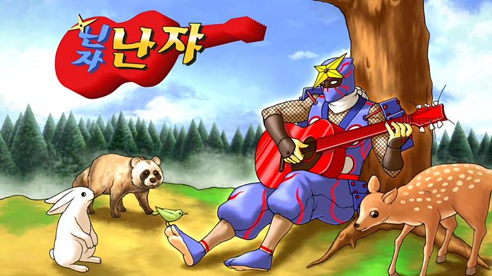 '불사신' 후지미노가 주역을 맡은 TV프로그램 '닌자 닌자' (사진: 게임메카 촬영)