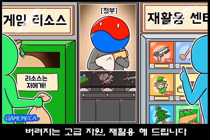 게임 리소스를 국비로 구매해 개발자들에게 제공하는 '게임자료 공유마당'을 다룬 게임메카 만평