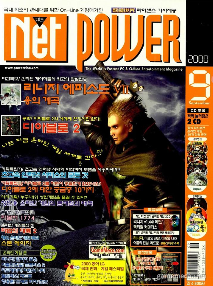 피처폰 무선인터넷 게임 서비스 광고가 실린 제우미디어 넷파워 2000년 9월호 (사진출처: 게임메카 DB)