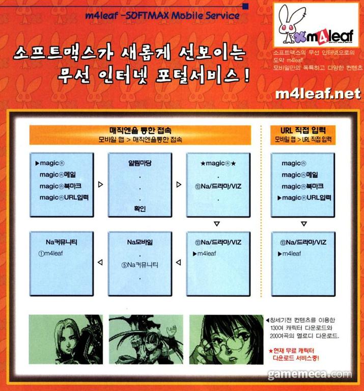 소프트맥스 m포리프 광고 (사진출처: 게임메카 DB)