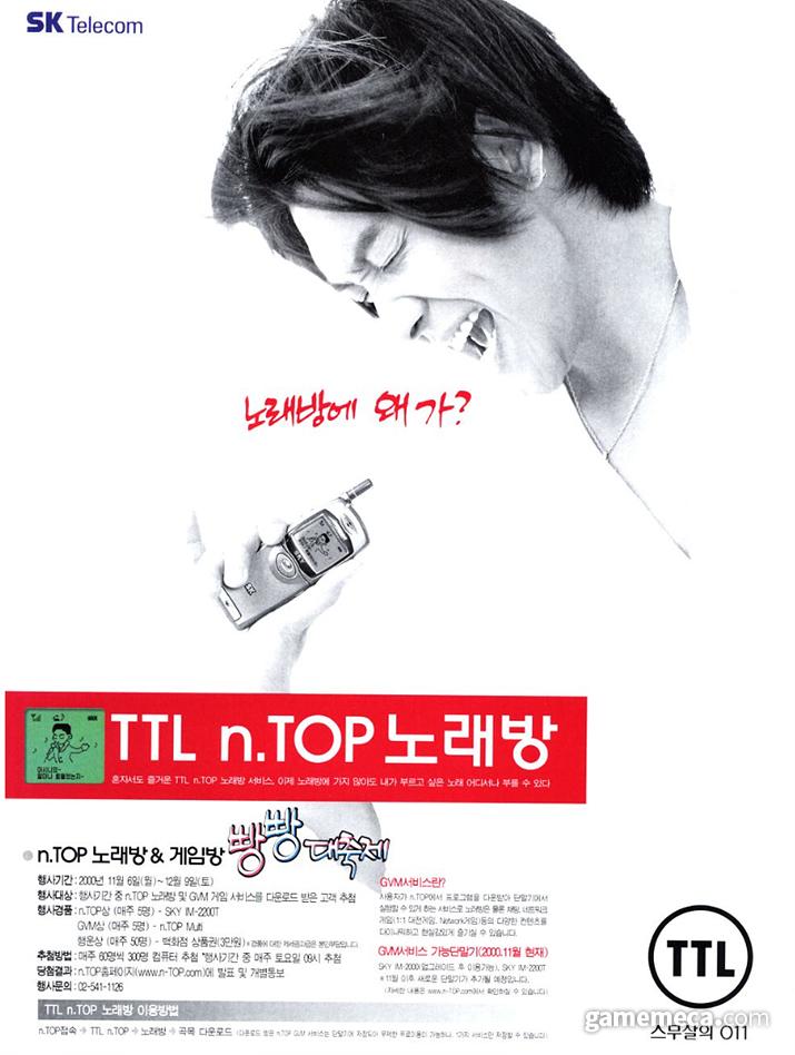 TTL 게임방과 노래방 광고 (사진출처: 게임메카 DB)