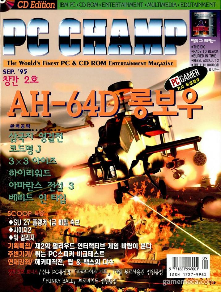 포인세티아 광고가 실린 제우미디어 PC챔프 1995년 9월호 (사진출처: 게임메카 DB)