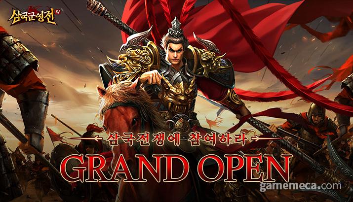 삼국군영전W (사진제공: 팀퀘스트)