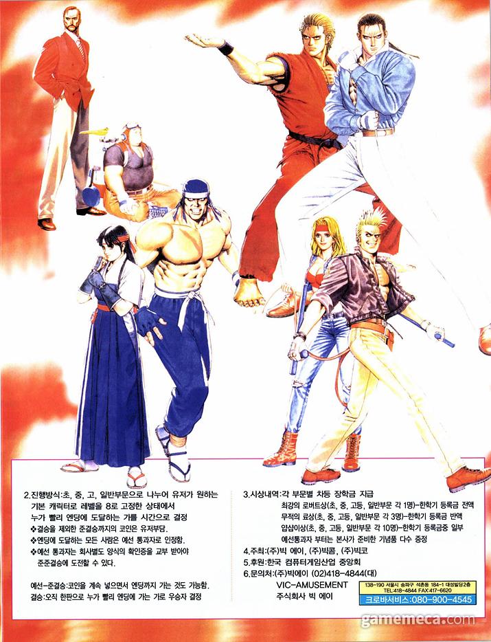 1996년 열린 용호의 권 외전 대회 (사진출처: 게임메카 DB)