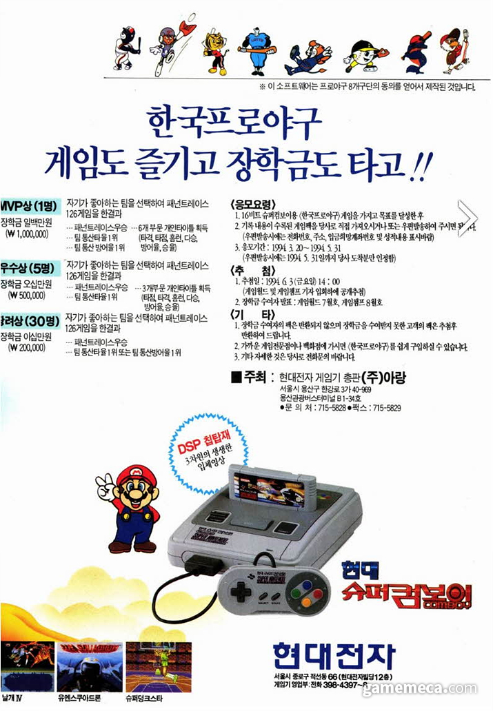 게임팩을 보내야 했던 한국프로야구 게임 대회 (사진출처: 게임메카 DB)