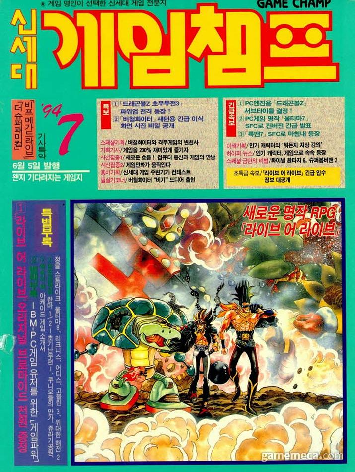 네오지오 게임경진대회 광고가 실린 제우미디어 게임챔프 1994년 7월호 (사진출처: 게임메카 DB)