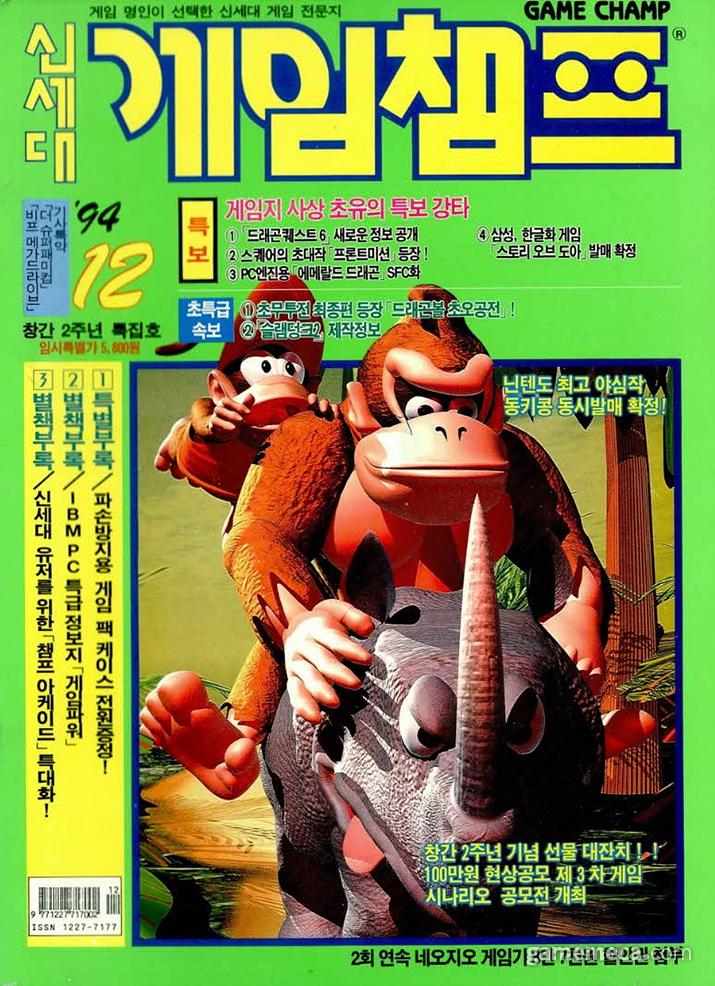 아타리 재규어 광고가 실린 제우미디어 게임챔프 1994년 12월호 (사진출처: 게임메카 DB)