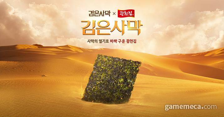 검은사막과 광천김의 콜라보, 김은사막 (사진제공: 펄어비스)