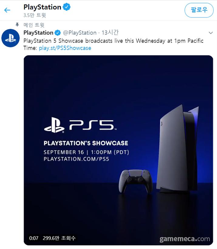 PS5 쇼케이스를 예고한 소니 (사진출처: Playstation 공식 트위터)