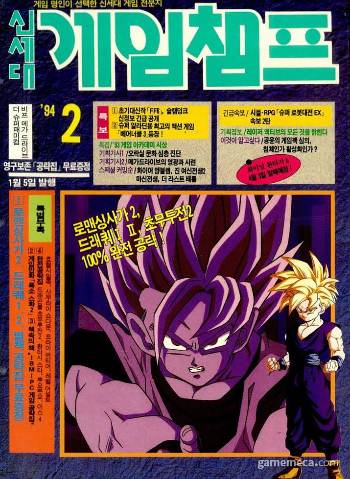 슈퍼 원더보이 광고가 실린 제우미디어 게임챔프 1994년 2월호 (사진출처: 게임메카 DB)