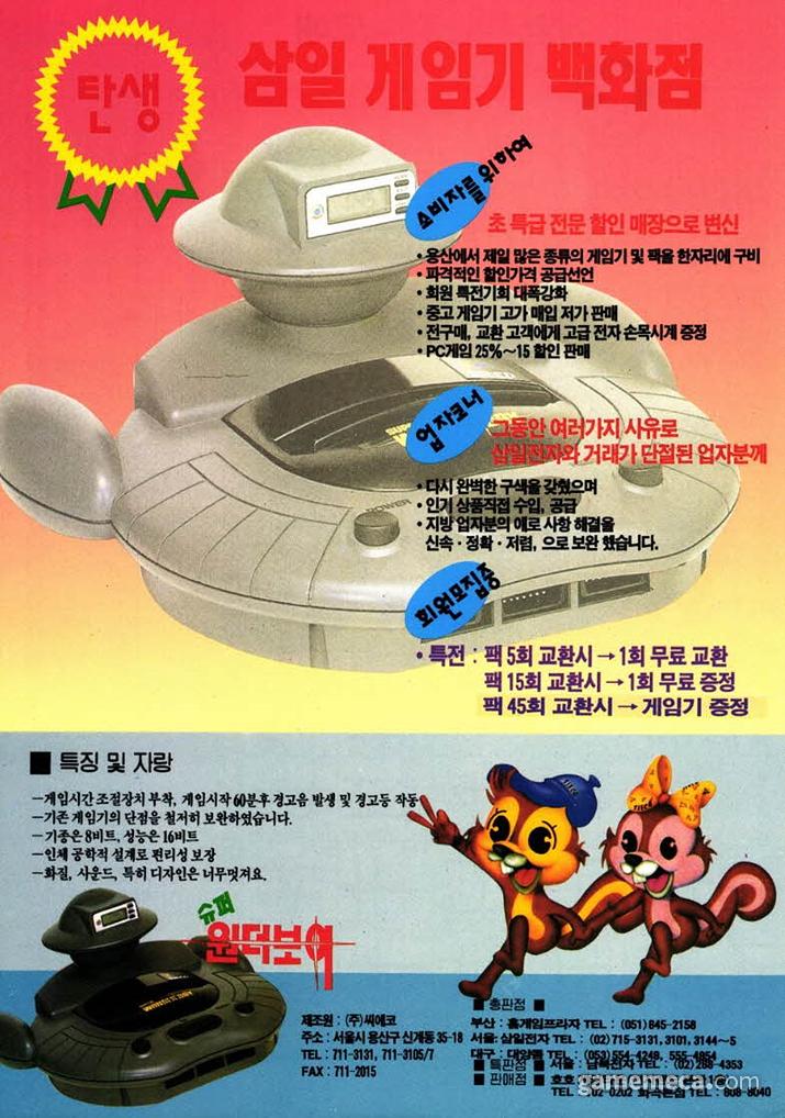 게임매장 광고보다 뒤쪽의 게임기가 더 눈에 띈다 (사진출처: 게임메카 DB)