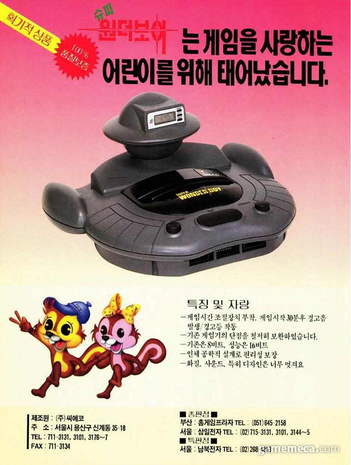 슈퍼 원더보이 게임기 출시 광고 (사진출처: 게임메카 DB)