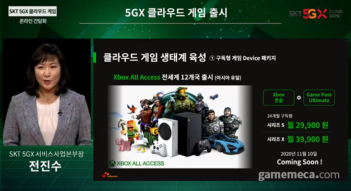 Xbox 올 억세스 국내 가격을 발표하는 (사진출처: SKT 간담회)