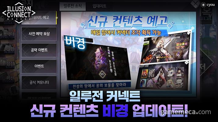 일루전커넥트 첫 업데이트 (사진제공: 창유)