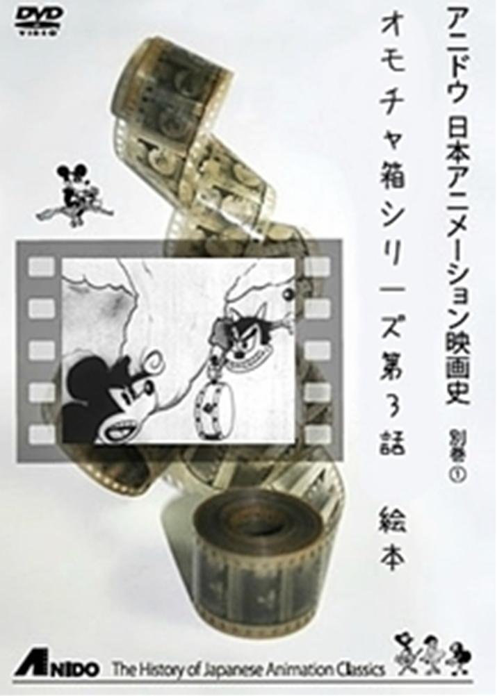 컵헤드의 원작(?)이 된 일본 전쟁 선전물 (사진출처:IMDB)