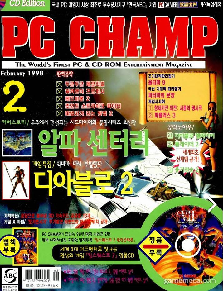 제우미디어 PC챔프 1998년 2월호 표지 (사진출처: 게임메카 DB)