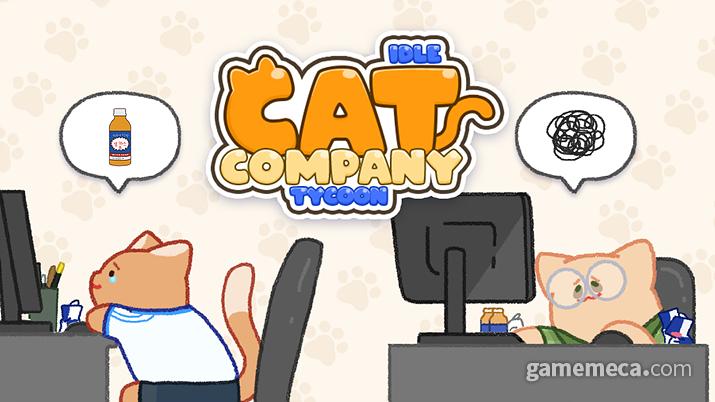 고양이 주식회사 (사진제공: 하들소프트)