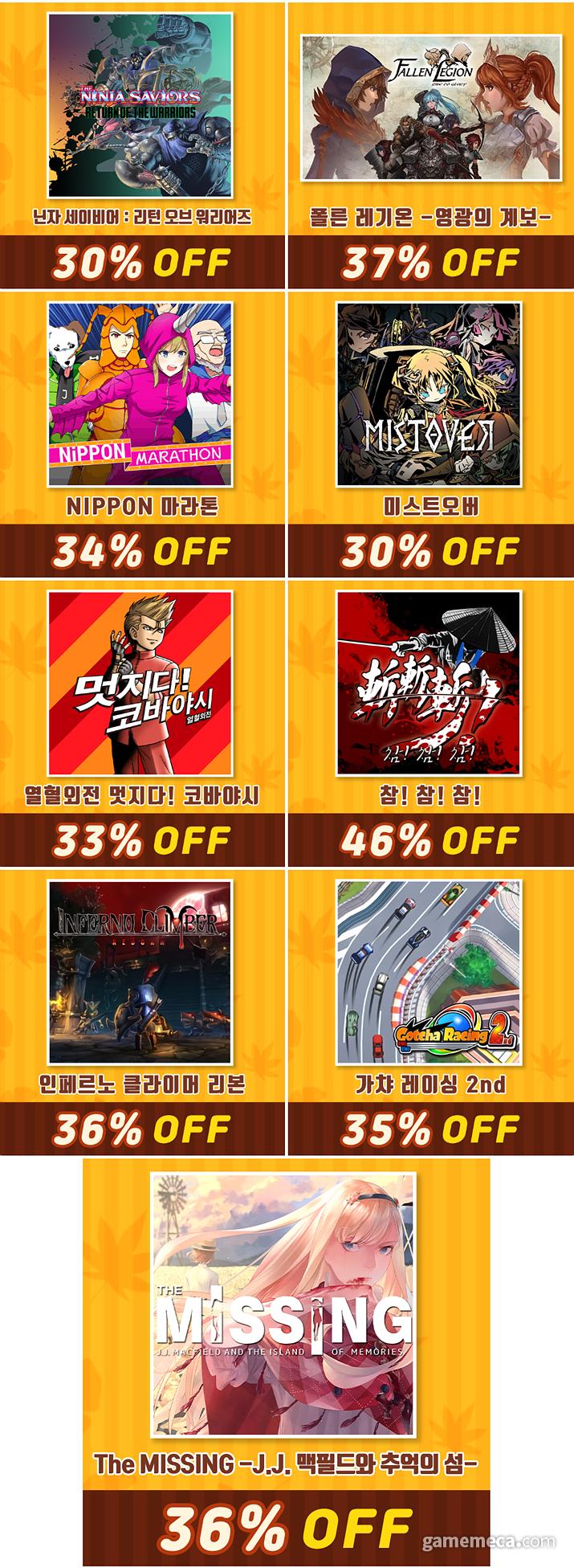 닌텐도 e숍 할인 목록 (사진출처: 아크시스템웍스 아시아지점 공식 블로그)