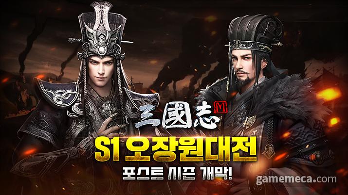 삼국지M (사진제공: 이펀컴퍼니)