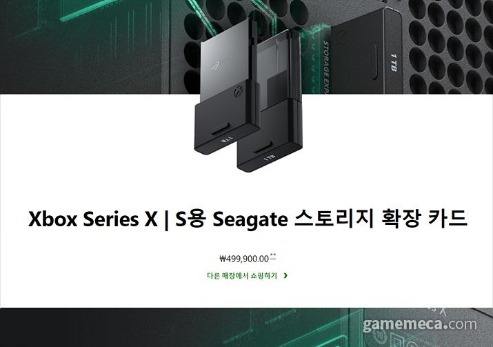 국내 책정 가격은 그 두 배에 달한다 (사진출처: Xbox 한국어 공식 사이트)