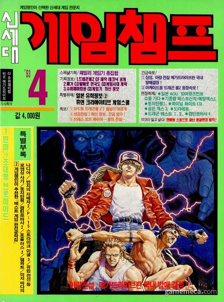 게임 마케팅 과자 광고가 실린 제우미디어 게임챔프 1993년 4월호 (사진출처: 게임메카 DB)