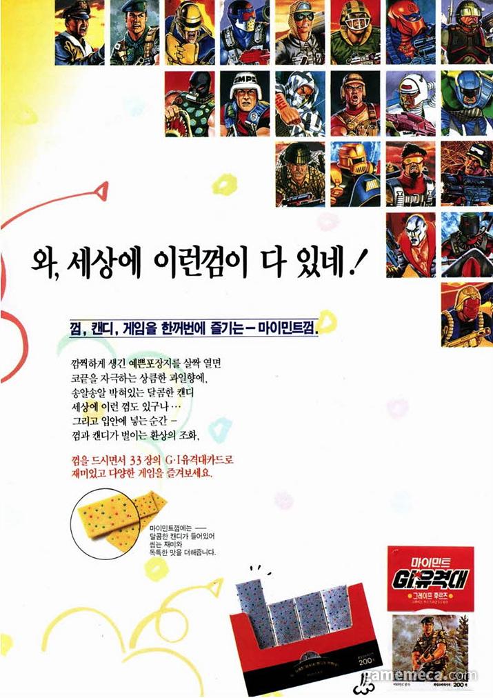 껌을 씹으며 G.I.유격대 게임도 즐기는 오리온 마이민트 껌 (사진출처: 게임메카 DB)