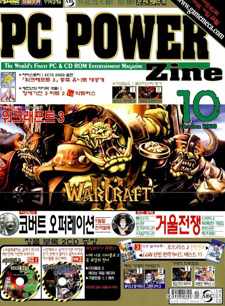 마리의 아틀리에 광고가 게재된 제우미디어 PC파워진 2000년 월호 (사진출처: 게임메카 DB)