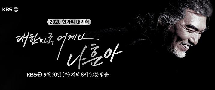 추석 연휴의 하이라이트를 장식한 KBS 나훈아 비대면 콘서트 (사진출처: KBS)