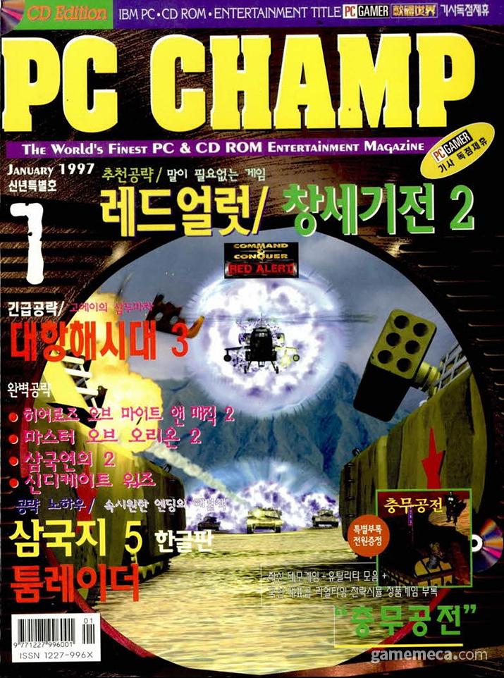 제우미디어 PC챔프 1997년 1월호 (사진출처: 게임메카 DB)