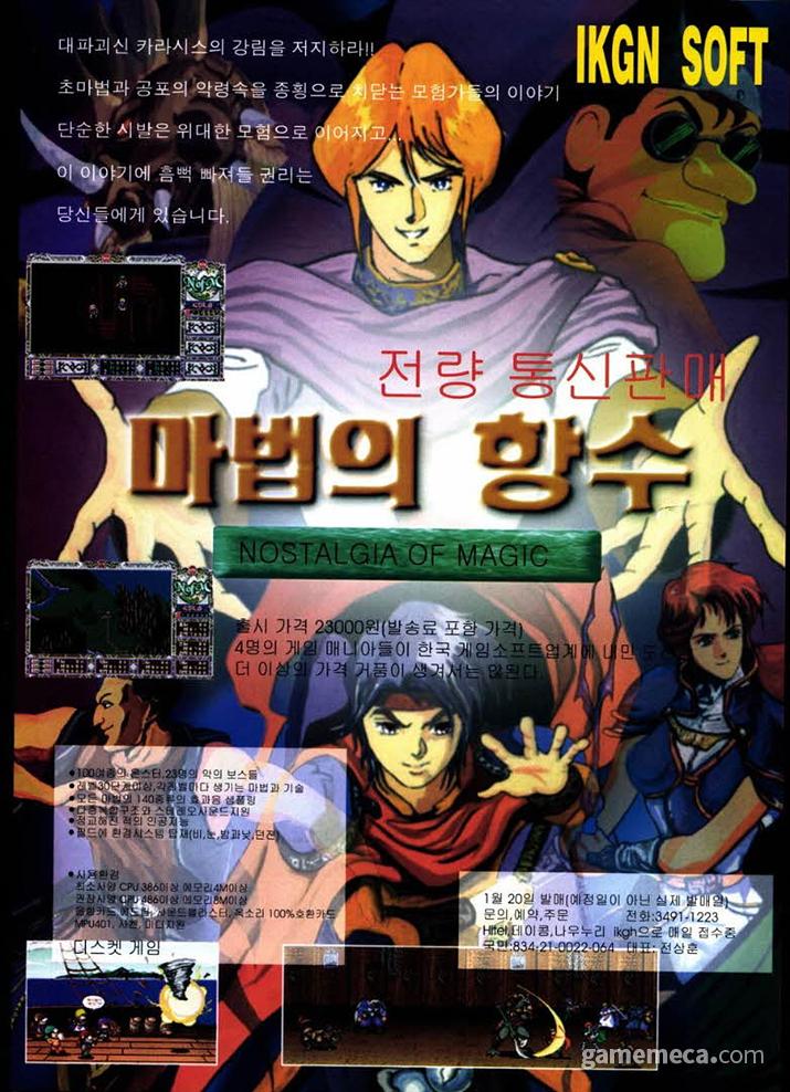 폰트 사용과 글자 배치에서 총체적 난국인 마법의 향수 광고 (사진출처: 게임메카 DB)