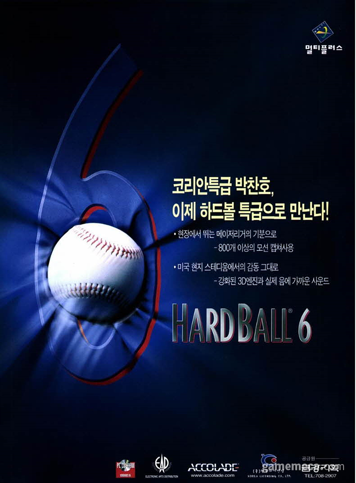 마찬가지로 박찬호를 전면에 내세운 하드볼 6 광고 (사진출처: 게임메카 DB)