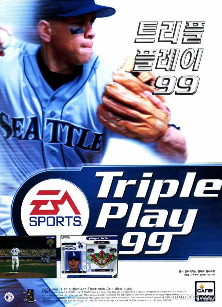 트리플 플레이 99 광고 (사진출처: 게임메카 DB)