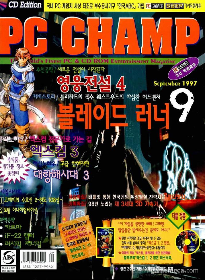 박찬호가 등장하는 트리플 플레이 98 광고가 실린 제우미디어 PC챔프 1997년 9월호 (사진출처: 게임메카 DB)