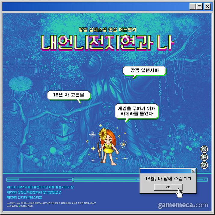 '내언니전지현과 나' 포스터 (사진제공: 호우주의보)