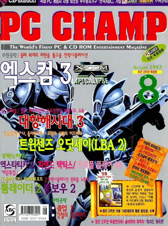 마법사가 되는 방법 광고가 실린 제우미디어 PC챔프 1997년 8월호 (사진출처: 게임메카 DB)