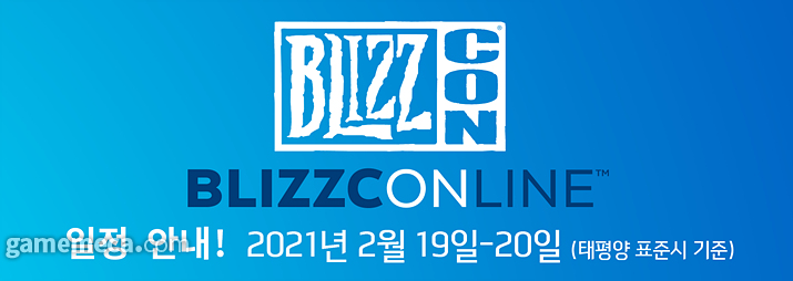 2021년 진행되는 블리즈컨이 무료로 진행된다(사진출처: 블리자드 공식 홈페이지)