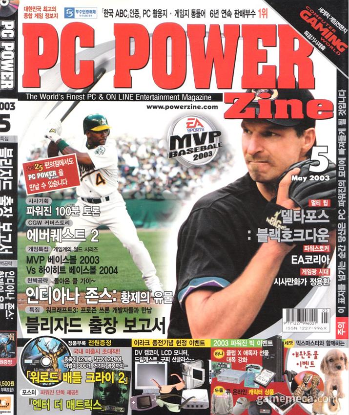 마비노기 첫 광고가 실린 제우미디어 PC파워진 2003년 월호 (사진출처: 게임메카 DB)