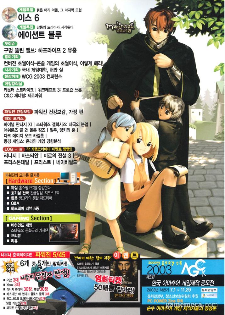 2003년 11월호 표지 2면에 등장한 마비노기 일러스트