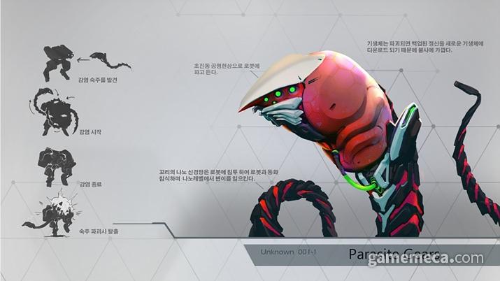 철충 설정화 (사진출처: 라스트 오리진 공식 카페)