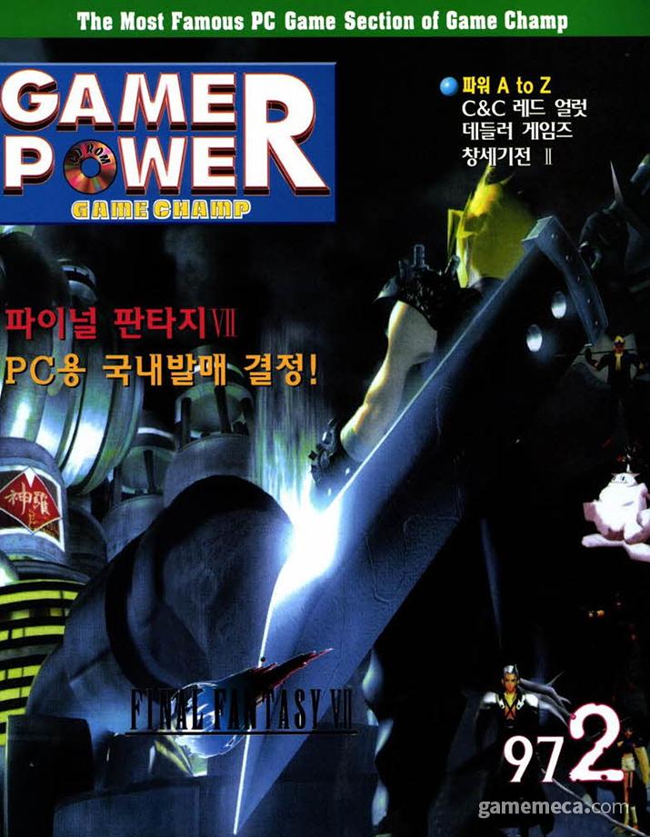 1997년 2월, 게임파워 표지에 등장한 파판7 클라우드