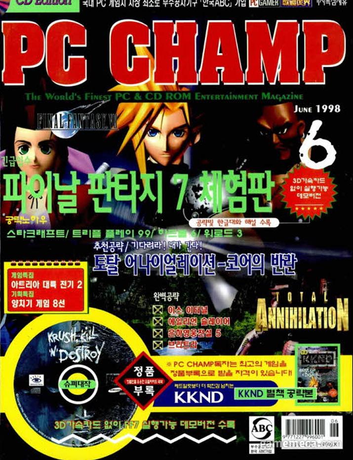 파이널 판타지 7 체험판을 증정했던 제우미디어 PC챔프 1998년 6월호 (사진출처: 게임메카 DB)