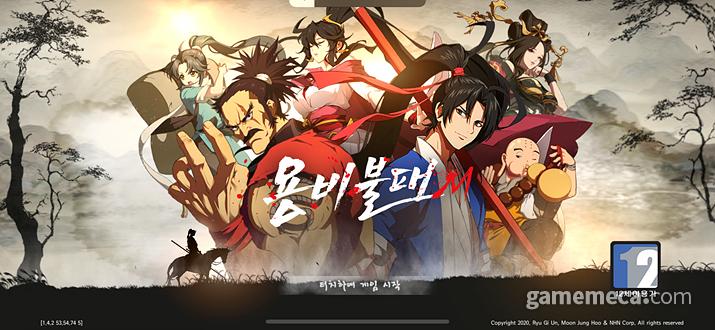 용비불패M 메인 화면 (사진: 게임메카 촬영)