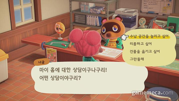 수납공간 확장을 신청하면 (사진출처: 한국닌텐도 공식 홈페이지)