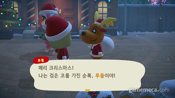 크리스마스 이브에는 루돌이 찾아온다 (사진출처: 한국닌텐도 공식 홈페이지)