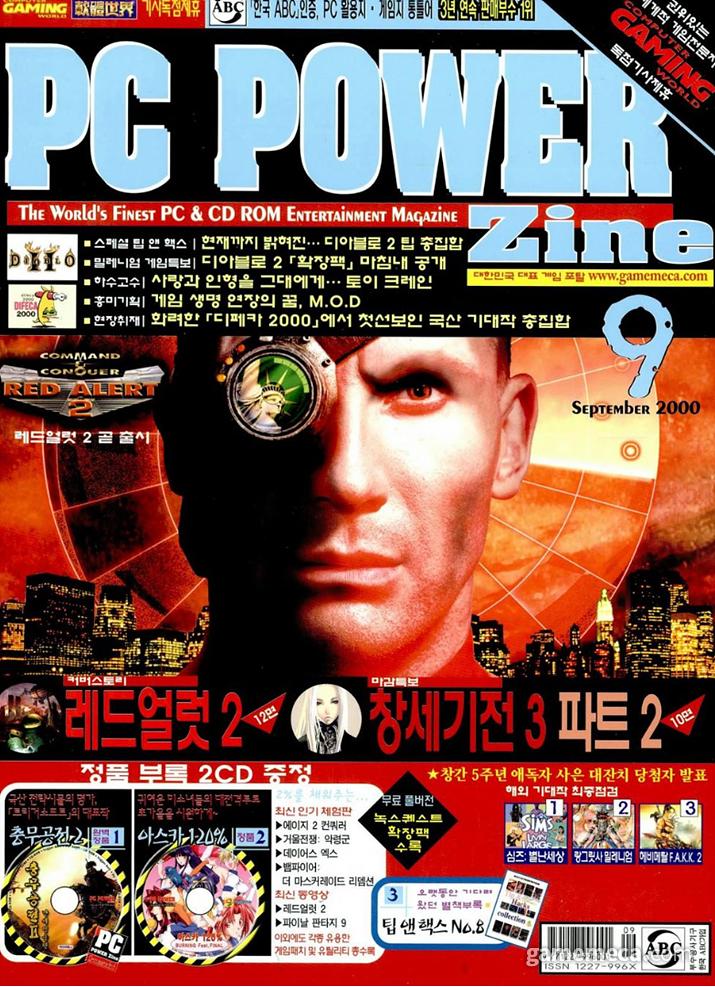 악튜러스 광고가 실린 제우미디어 PC파워진 2000년 9월호 (사진출처: 게임메카 DB)