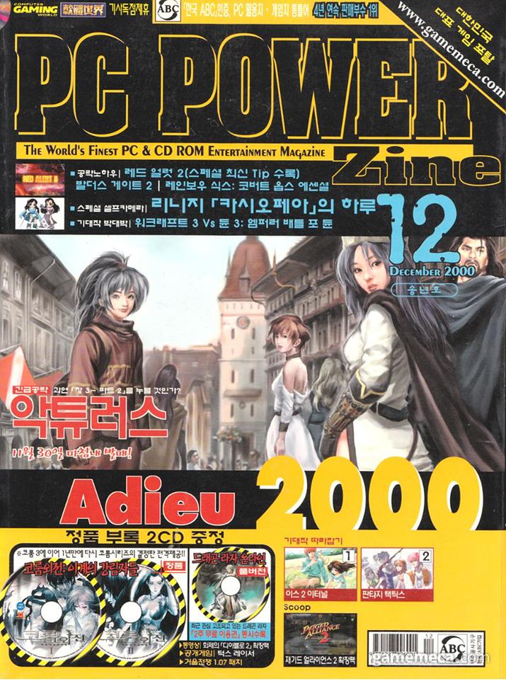 악튜러스가 발매된 2000년 12월호 PC파워진 표지