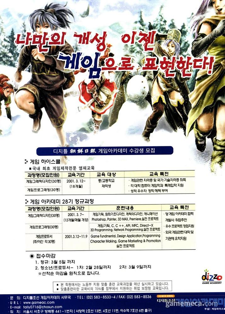 디지틀조선일보 게임아카데미 광고에도 사용된 악튜러스 일러스트