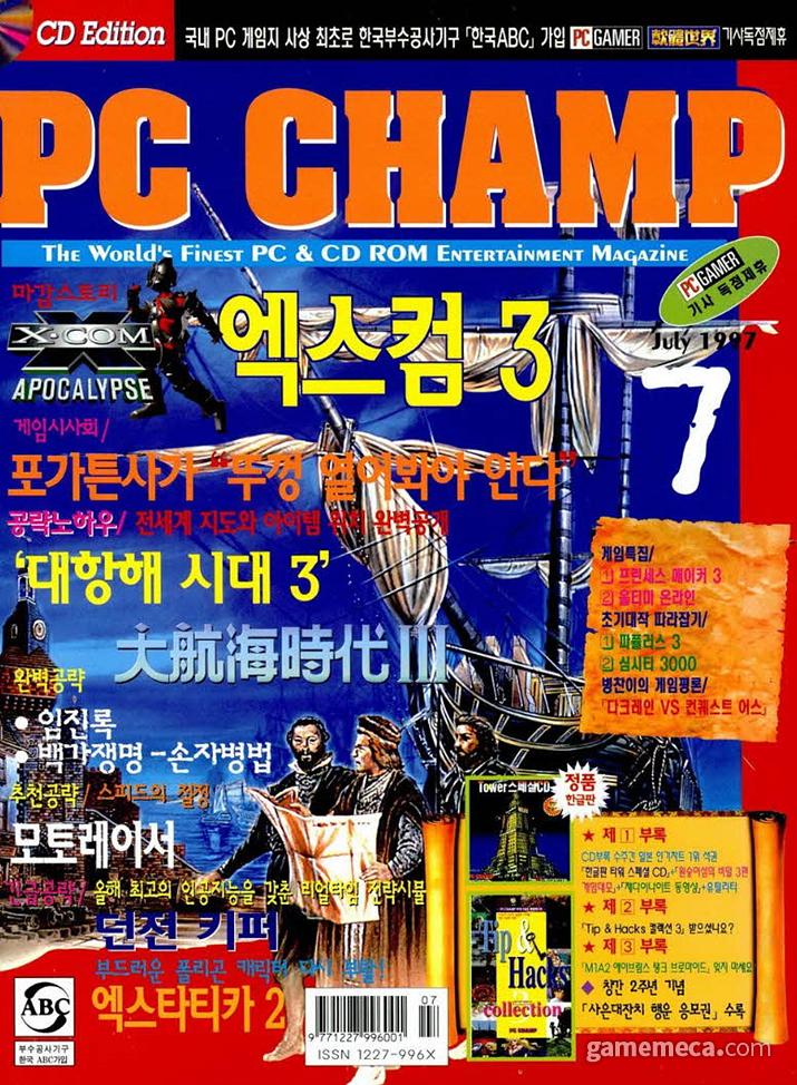 일렉트로닉 퍼플 광고가 실린 제우미디어 PC챔프 1997년 7월호 (사진출처: 게임메카 DB)