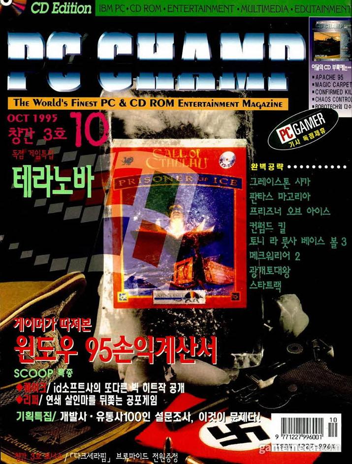 창세기전 광고가 실린 제우미디어 PC챔프 1995년 10월호 (사진출처: 게임메카 DB)