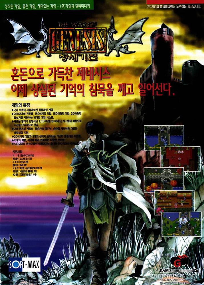 게임 설명과 스크린샷이 추가된 1996년 1월 광고
